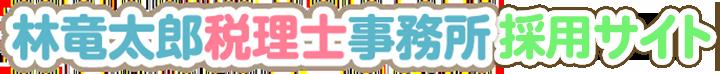 林竜太郎税理士事務所 採用サイト